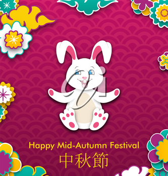 Chinese Mid Autumn Festival Design. Chinese Caption: Mid-autumn Festival - Illustration Vector