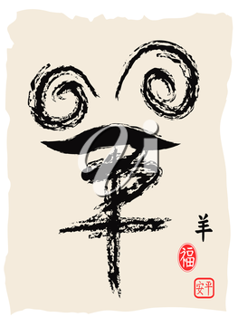 the chinese characte of goat written on brown paper