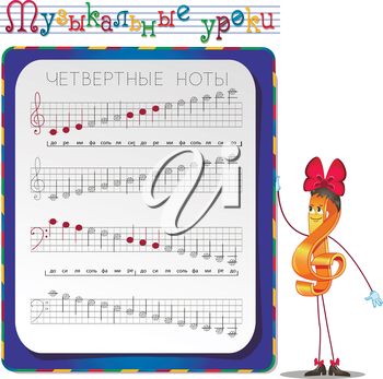 Music lessons, exercises for children. development of skills for writing and drawing. Handwriting Practice Worksheets. Draw a Quarter note