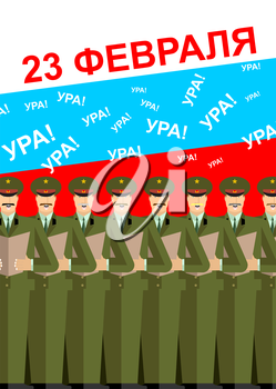 23 February. Defenders day. A military choir with Fireworks. 9 May. The soldiers sing. A Russian holiday. Translation: on February 23. Cheers! Cheers! Hooray!