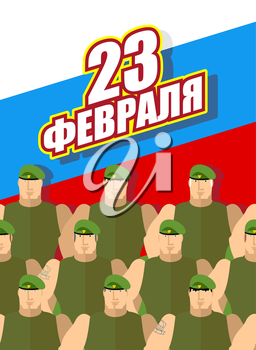 23 February. Poster, postcard. Military in Green Berets. Company of soldiers on  background of Russian flag. Patriotic holiday in Russia. Day of defenders of  fatherland. group of soldiers. Text trans